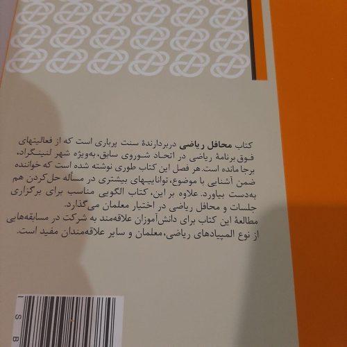 پشت کتاب محافل ریاضی